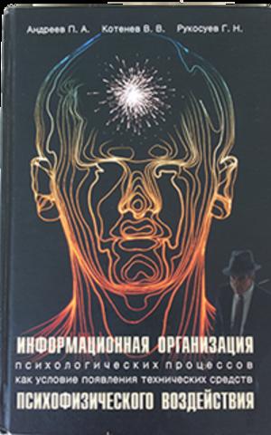 Книга Петра Андреева